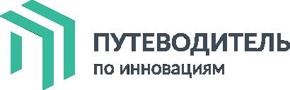 Путеводитель по инновациям